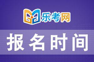 黑龙江2021年中级经济师考试报名已开始