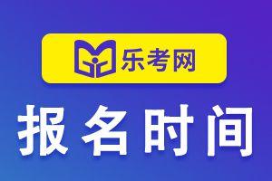2021年上海证券从业考试报名时间