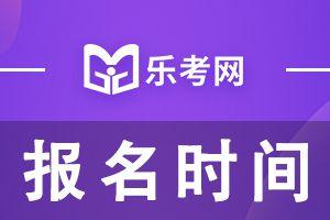 内蒙古2021年中级经济师考试报名截止时间