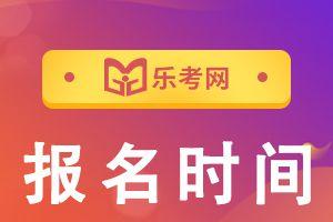 浙江2021年初级经济师考试报名截止时间