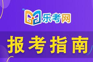 2021年贵州中级经济师考试缴费截止时间