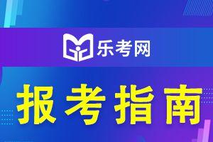 2021广西中级经济师考试资格审查须知