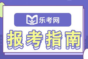 2021年北京初级经济师考试资格审查须知
