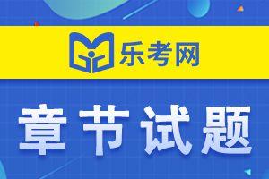 初级银行考试《个人理财》每日一练:券商资产管理计划(9.03)