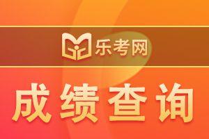 2021年四川省中级会计考试成绩查询时间