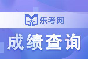 2021年江苏中级会计考试成绩查询时间