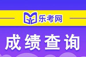 2021年浙江中级会计考试成绩查询时间