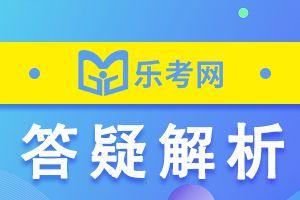2021年中级经济师考试《经济基础》每日一练(9月14)