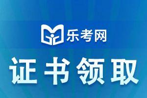 2021年内蒙古初级会计师合格证书领取时间