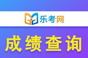 2021年上海中级会计职称考试成绩查询