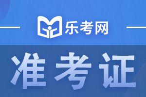 21年济南银行从业考试准考证打印入口