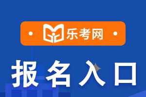 2021年沈阳期货从业资格证报名官网入口