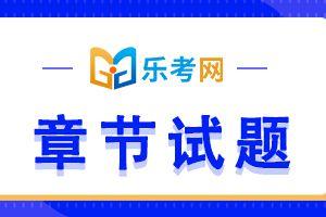 2021年中级经济师考试《经济基础》每日一练(9.26)