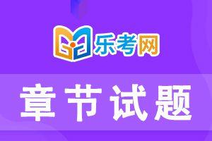 2021年中级经济师考试《人力资源》每日一练(9.26)