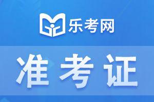 2021年天津经济师考试准考证打印时间