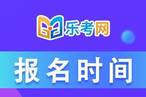 2022年内蒙古初级会计考试报名时间