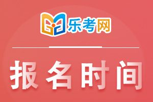 2022年河北省初级会计考试报名时间