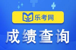 2021年内蒙古中级会计师成绩查询网站
